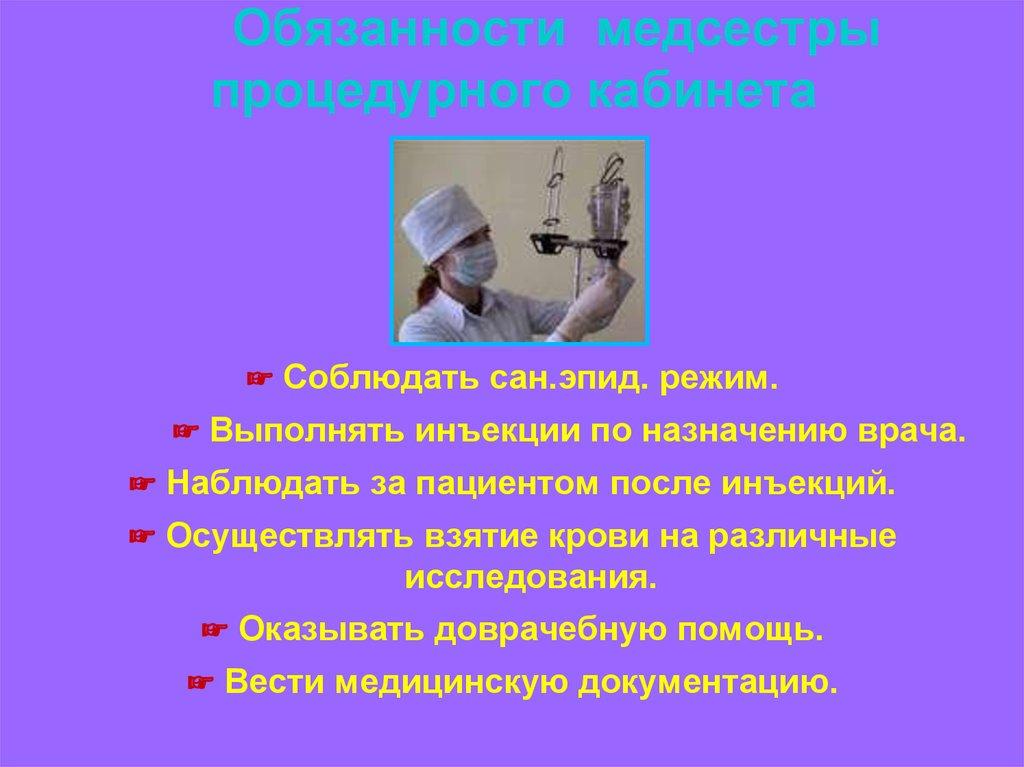 должностная инструкция медсестры процедурного кабинета в рк