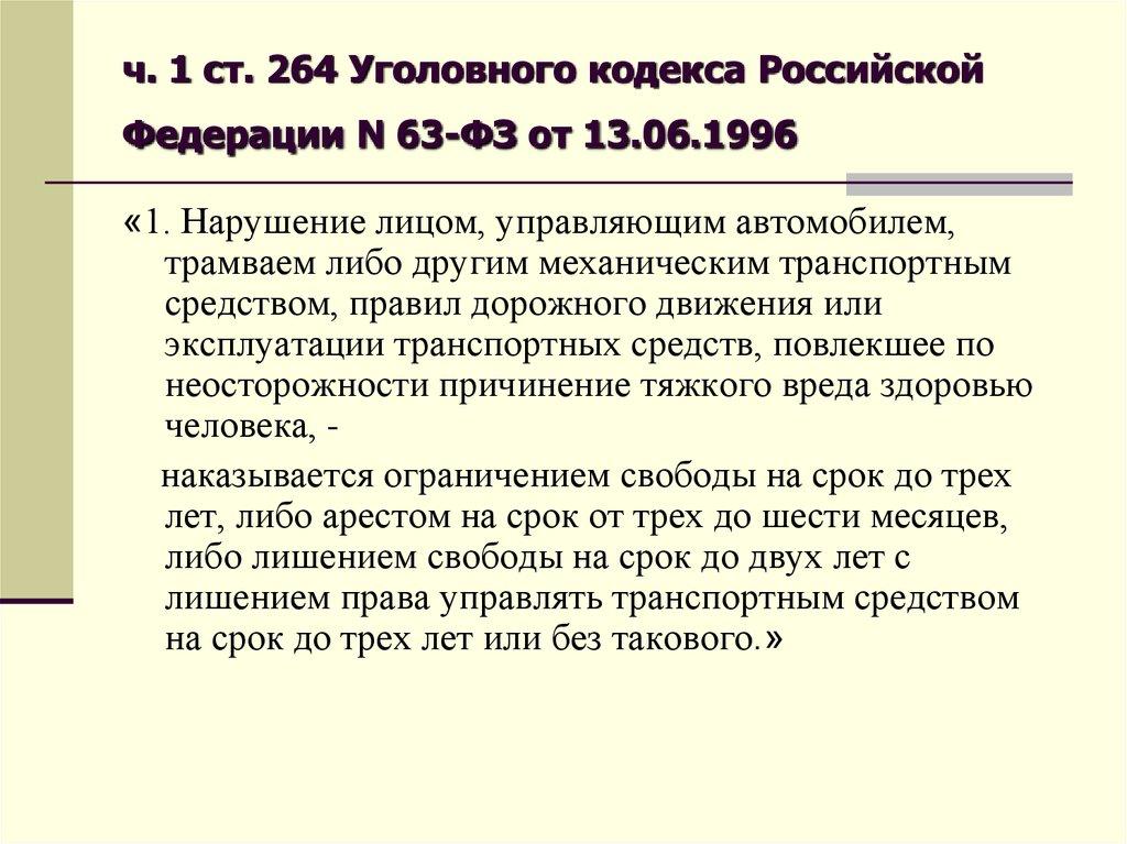 уголовная статья 264 часть 1