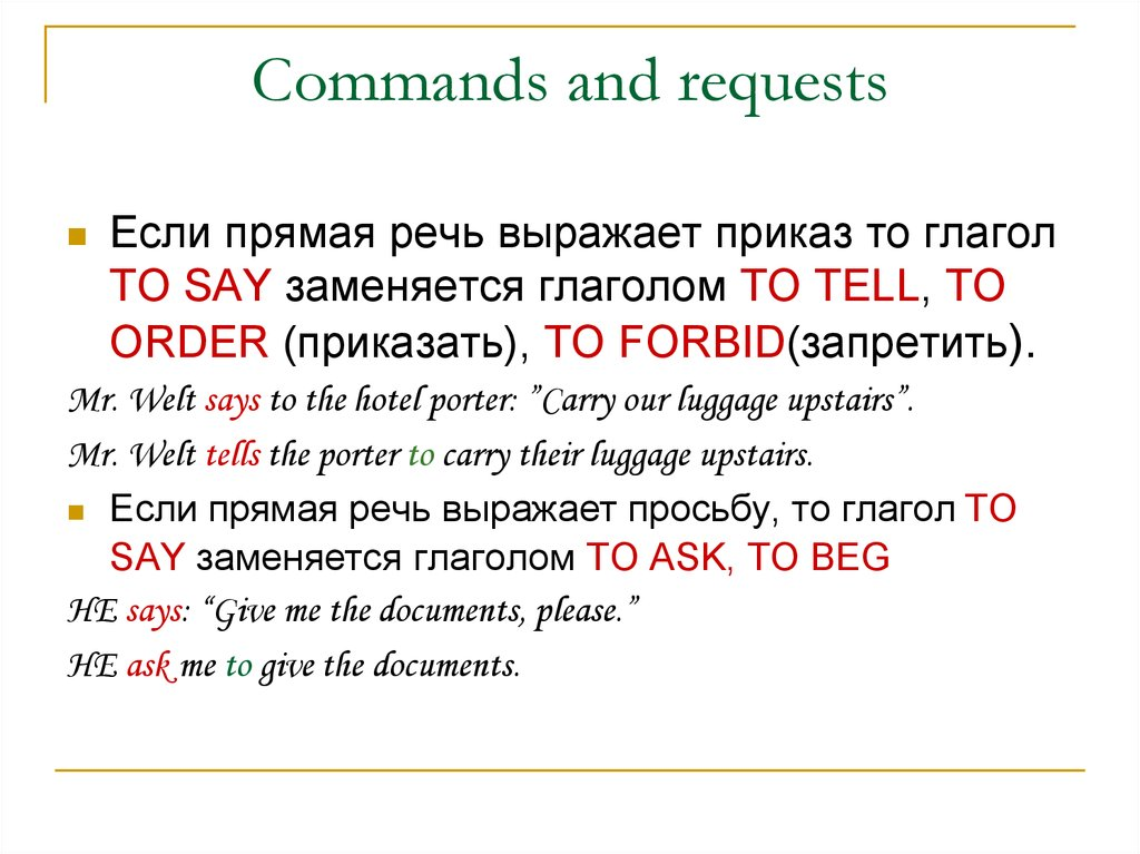 Commands and requests
