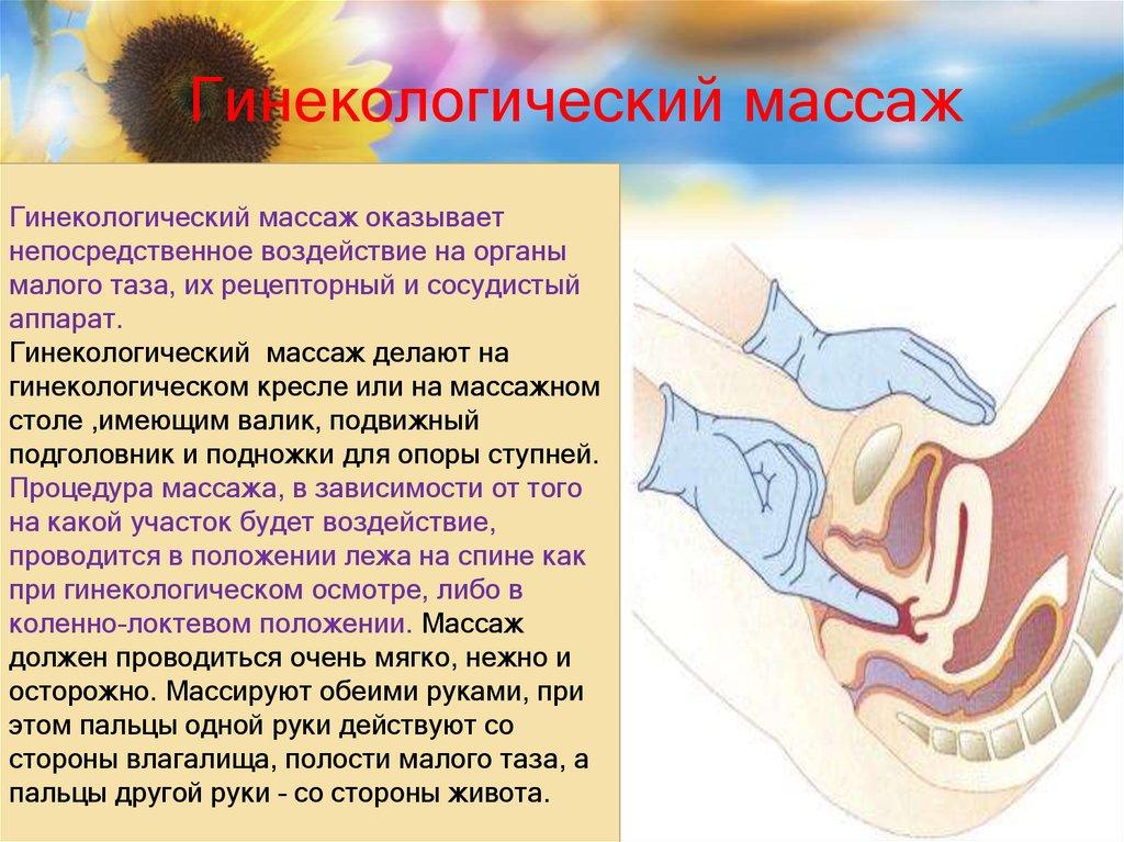 Гинекологический массаж при бесплодии лечение бесплодия массажем