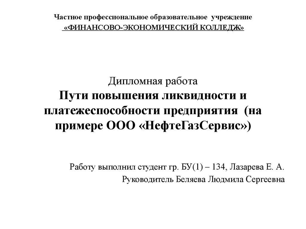 Пути повышения ликвидности и платежеспособности предприятия ООО  Дипломная работа Пути повышения ликвидности и платежеспособности предприятия на примере ООО НефтеГазСервис