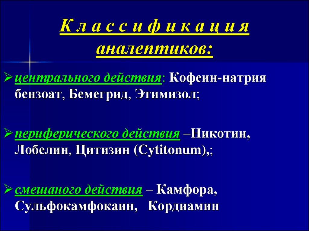 Ноотропы аналептики