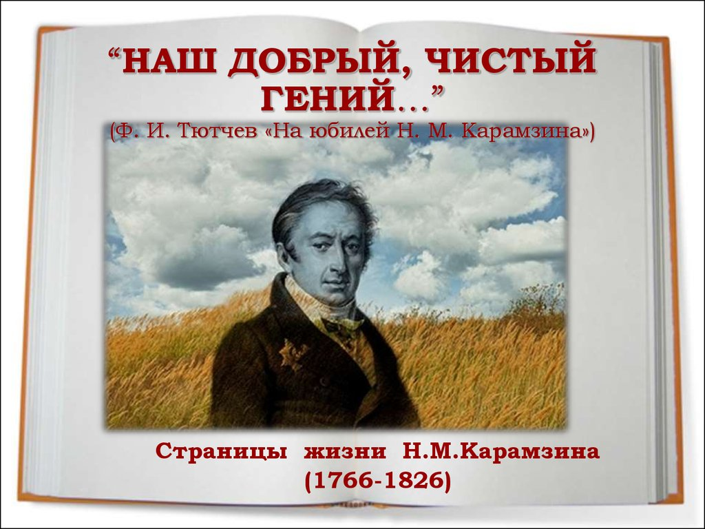 Стихи Н. М. Карамзина о матери