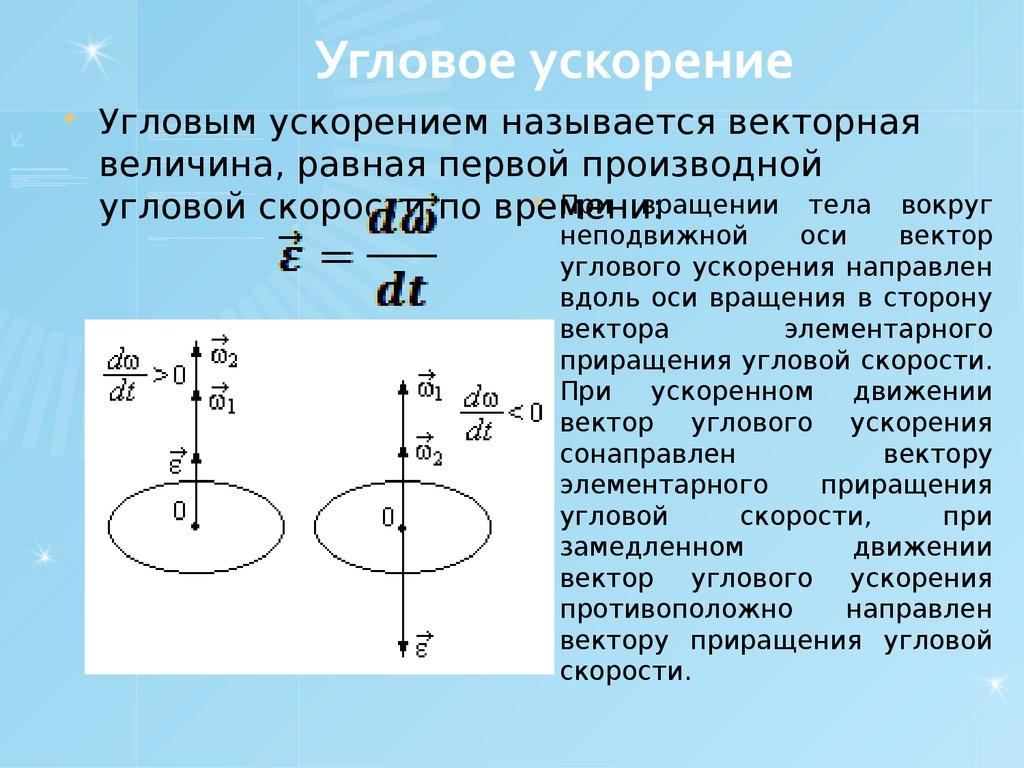 Скорости и физика шпаргалки линейные ускорения угловые и
