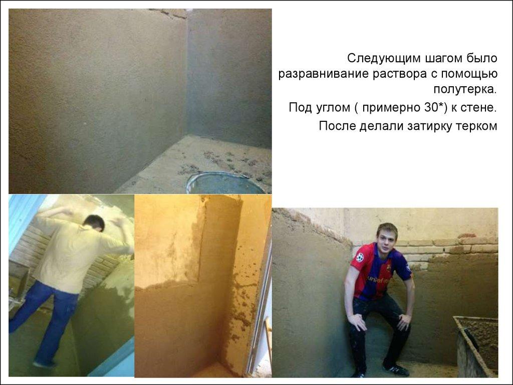 Отчет по практике Штукатурка укладывание плитки грунтовка стен  4
