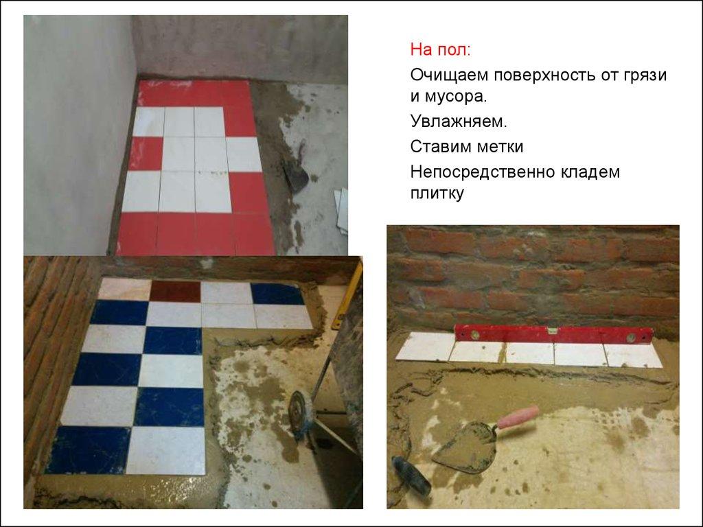 Отчет по практике Штукатурка укладывание плитки грунтовка стен  6