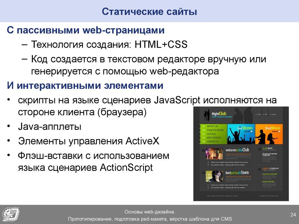 статические сайты картинки