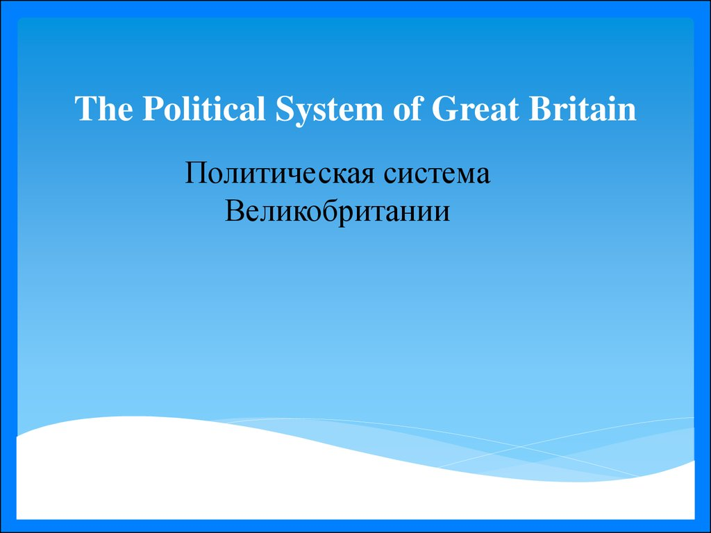 the english political system in the A brief political history of the united kingdom  the uk political system looked a lot more like the us political system than it does today the two-party system began to break down in the.