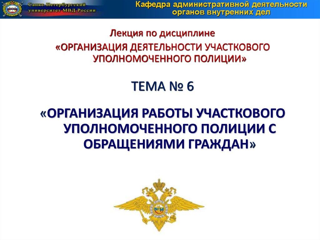 Организация деятельности участковых уполномоченных милиции
