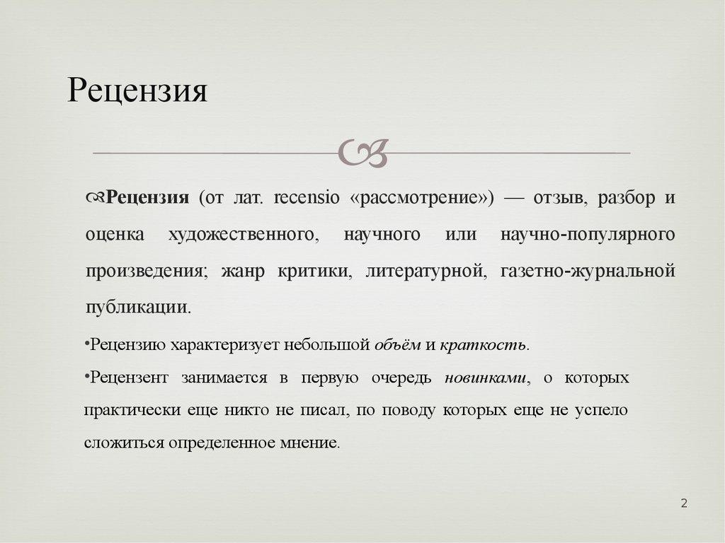 Рецензия на реферат статью презентация онлайн Рецензия на реферат статью Рецензия