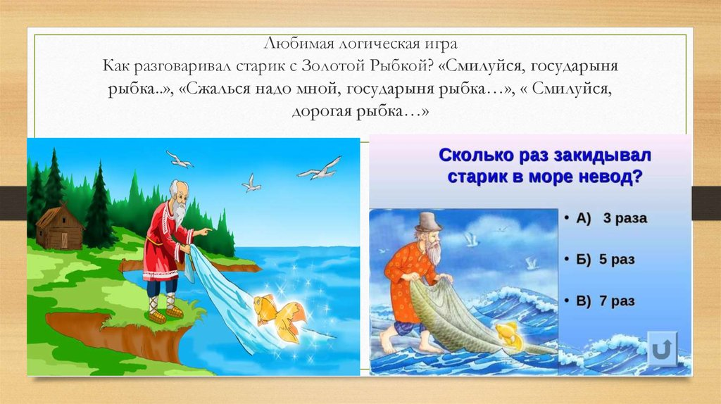 викторина по сказке рыбак и рыбка