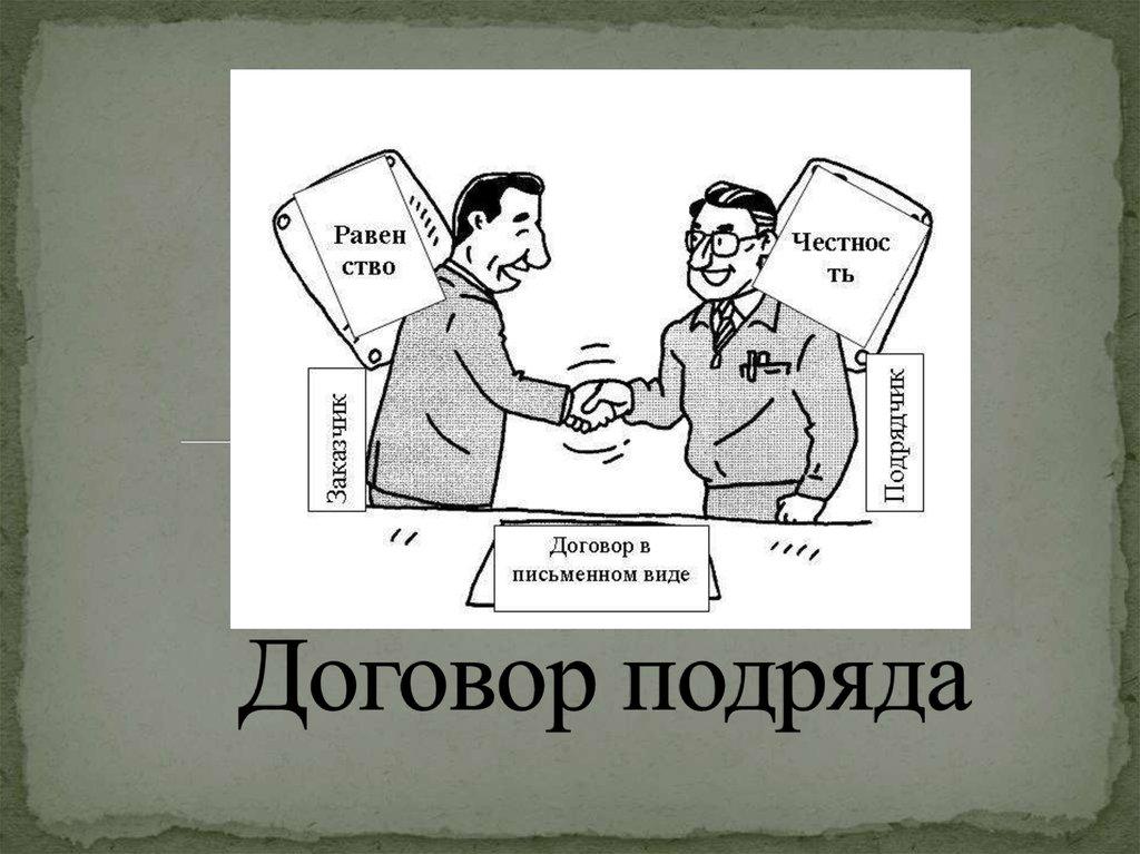 семейной традиции, картинки договора подряда пассажирских
