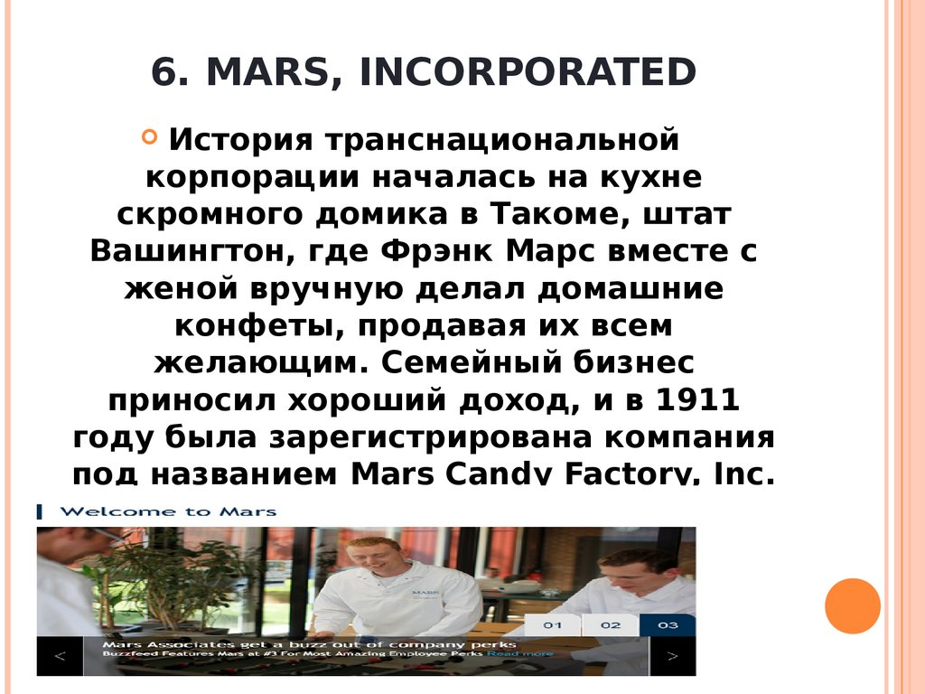 6. Mars, Incorporated