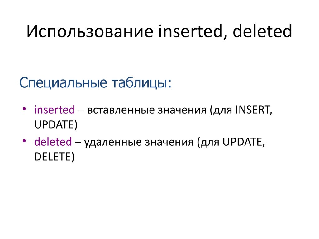 Использование inserted, deleted