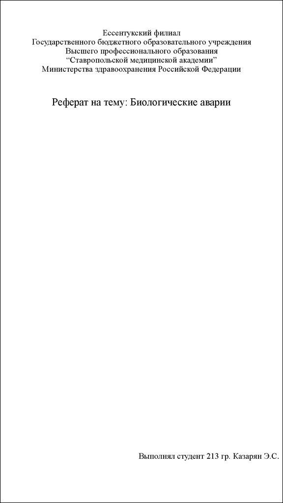 """Биологические аварии online presentation """"Ставропольской медицинской академии"""" Министерства здравоохранения Российской Федерации Реферат на тему Биологические аварии Выполнял студент 213 гр"""