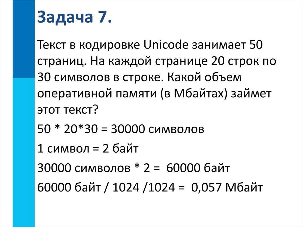 Задачи на кодирование информации с решением примеры решения задач по теория чисел