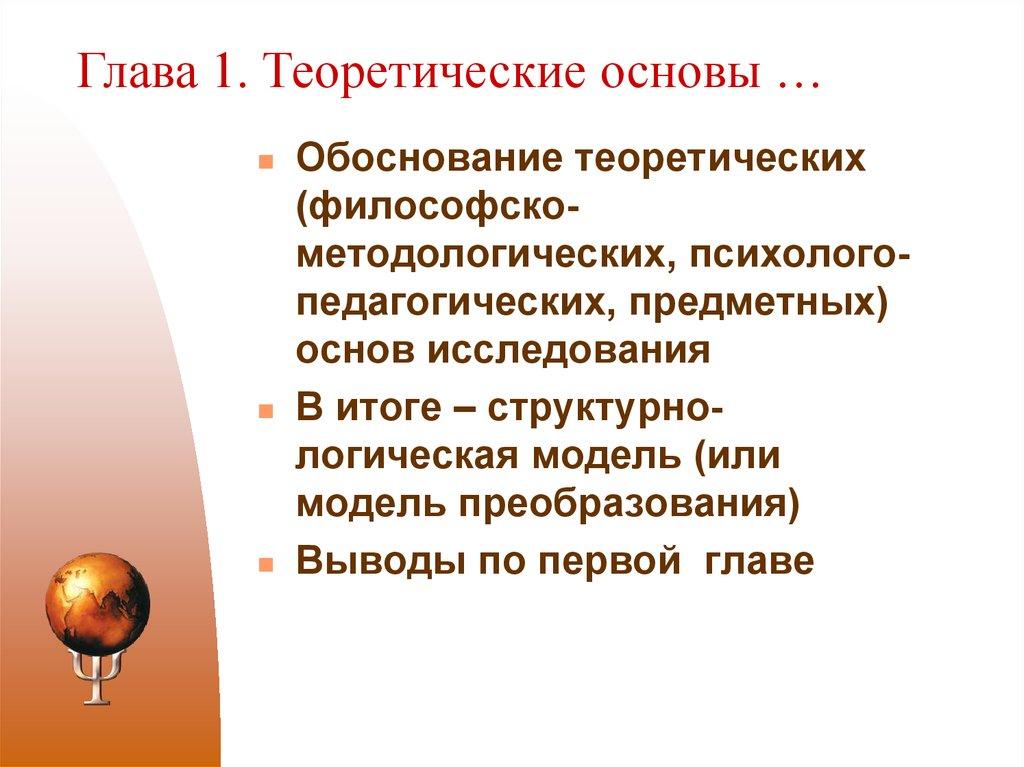 Методология и методика психолого педагогического исследования  71