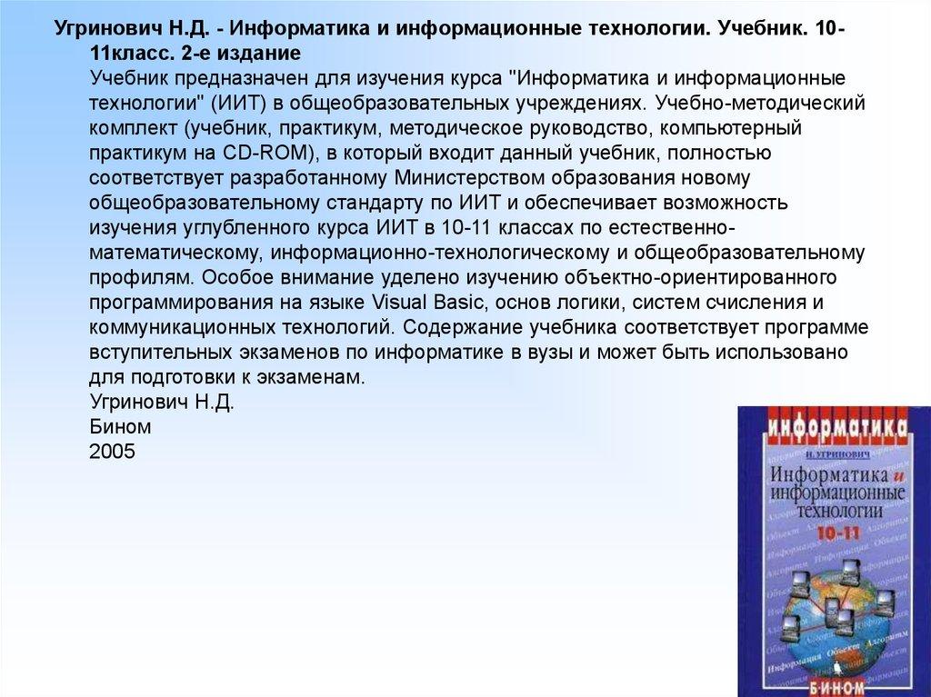 Скачать информатика 9 класс: поурочные планы по учебнику н д угриновича