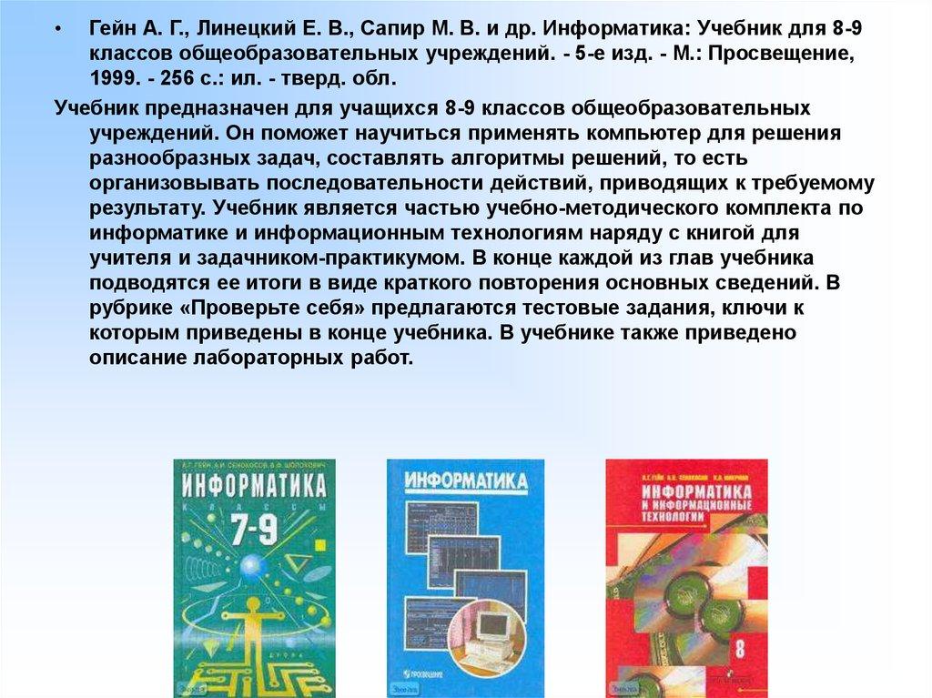 Босова книга поурочные разработки по информатике 8-9 класс