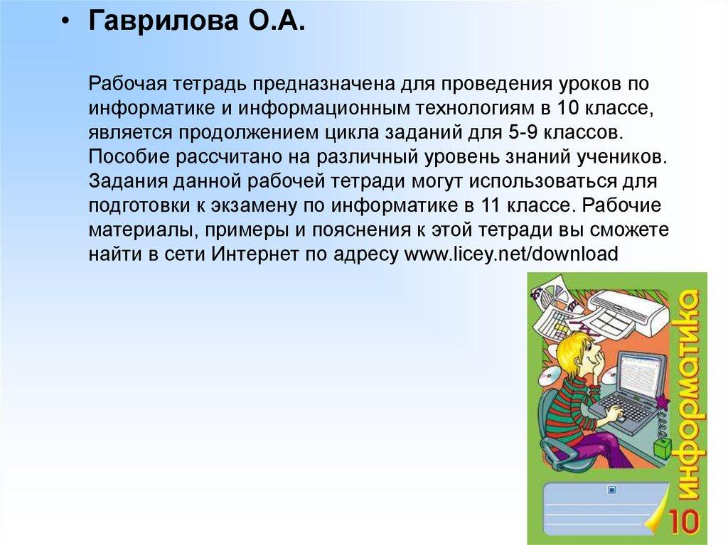 www licey net ответы по литературе 9 класс