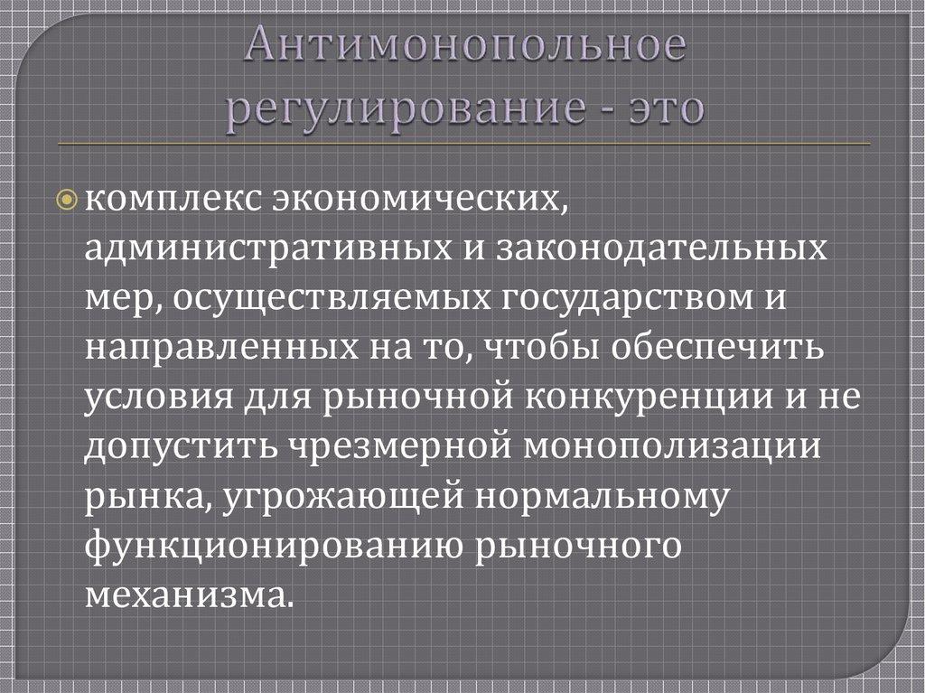 государственное антимонопольное регулирование в российской федерации шпаргалка