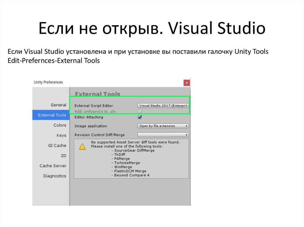 Если не открыв. Visual Studio