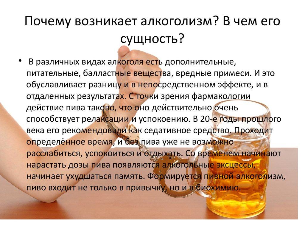 Алкоголизм почему это бывает