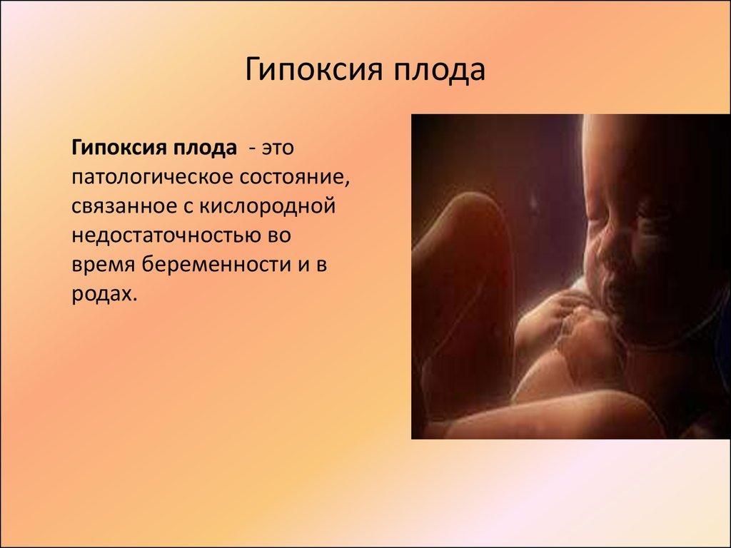 Острая гипоксия плода в родах