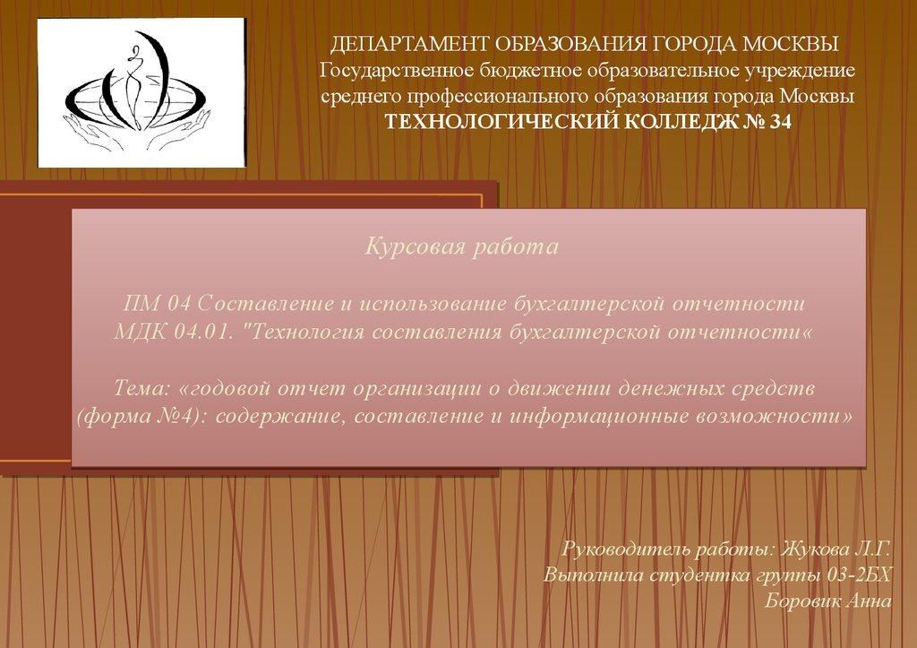 Годовой отчет организации о движении денежных средств Содержание  Курсовая работа ПМ 04 Составление и использование бухгалтерской отчетности МДК 04 01 Технология составления бухгалтерской