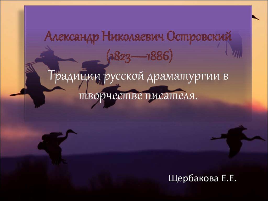 традиции русской драматургии в творчестве островского