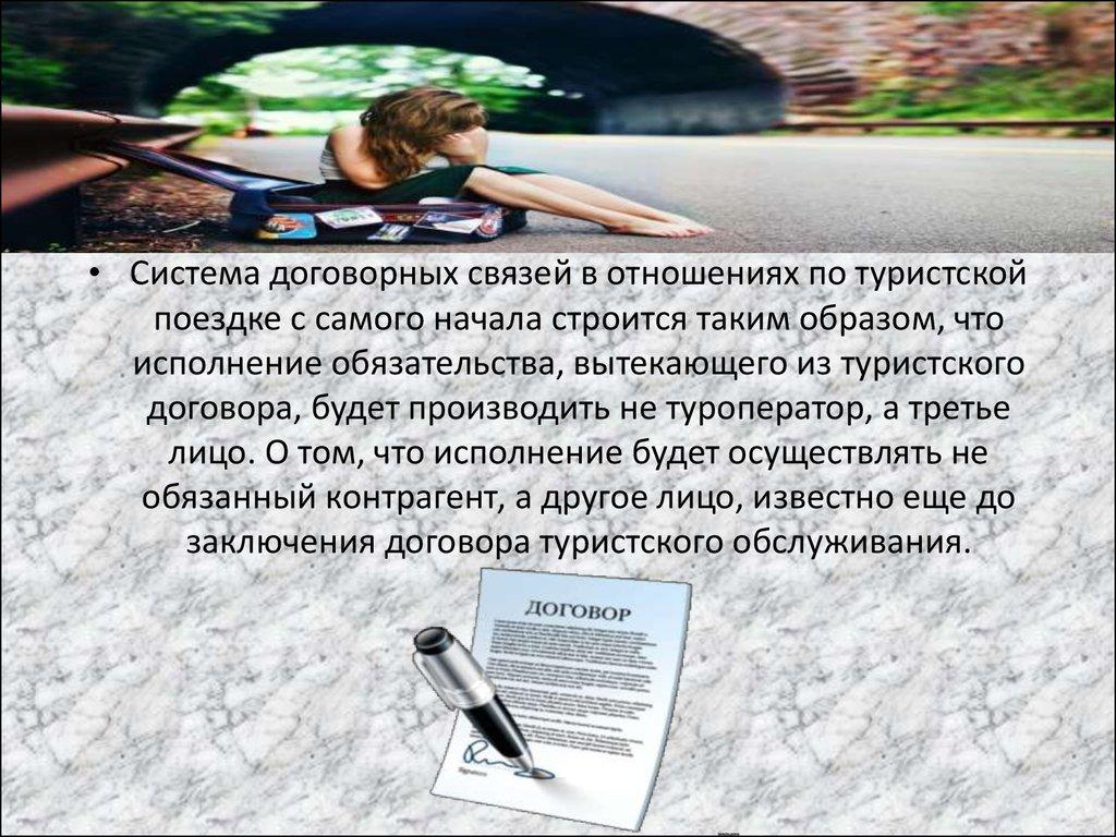 Защита прав потребителей туристских услуг в современных условиях  9