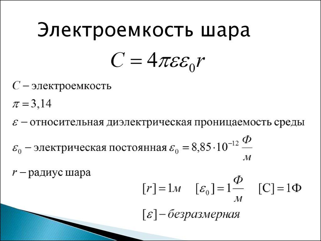 Решение задачи электроемкость примеры решения задач по стереометрии 11 класс
