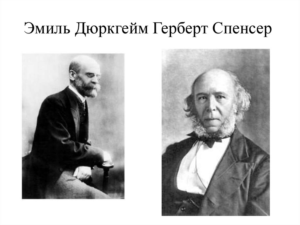 emile durkheim and herbert spencer Lesson plan lesson: founding fathers of sociology fill-in chart and presentations emile durkheim, herbert spencer, max weber, c wright mills, and karl marx.