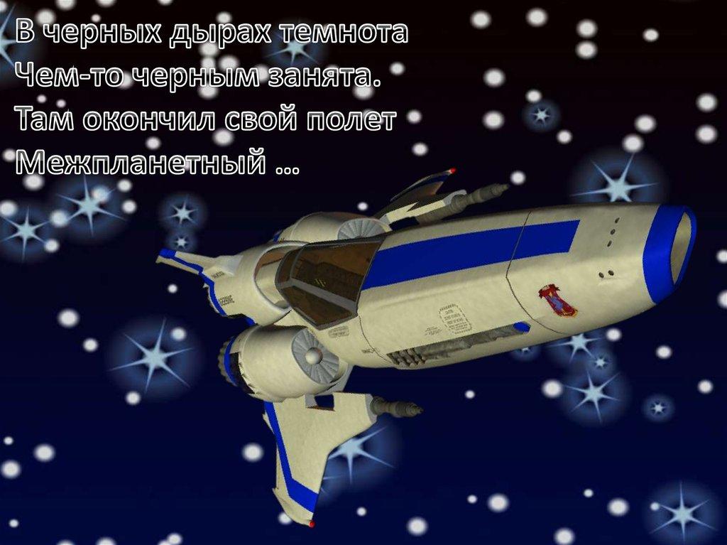 Загадка про космос для детей