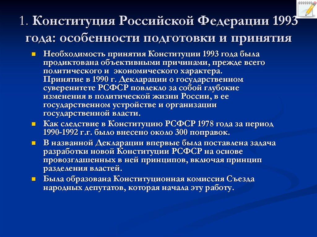 Особенности принятия конституции российской федерации 1993 года шпаргалка