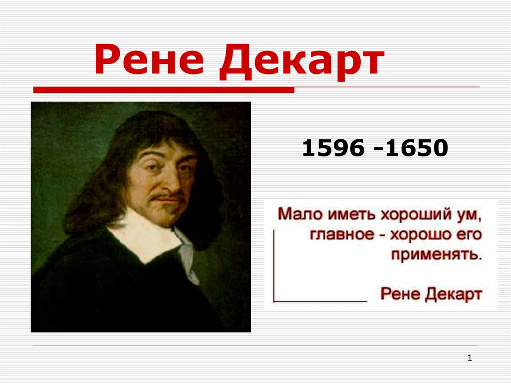 descartes cogito argument successfully shows the evil Does descartes' cogito argument successfully show that the evil demon argument is unsound essay choice 1 in the first meditation, descartes gives us the evil demon hypothesis which serves to give him reason to doubt the existence of everything he perceives and believes.