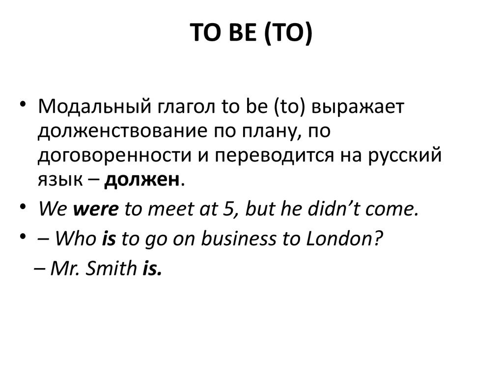 TO BE (TO)
