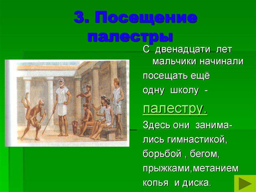 Тест по истории 5 класс афины