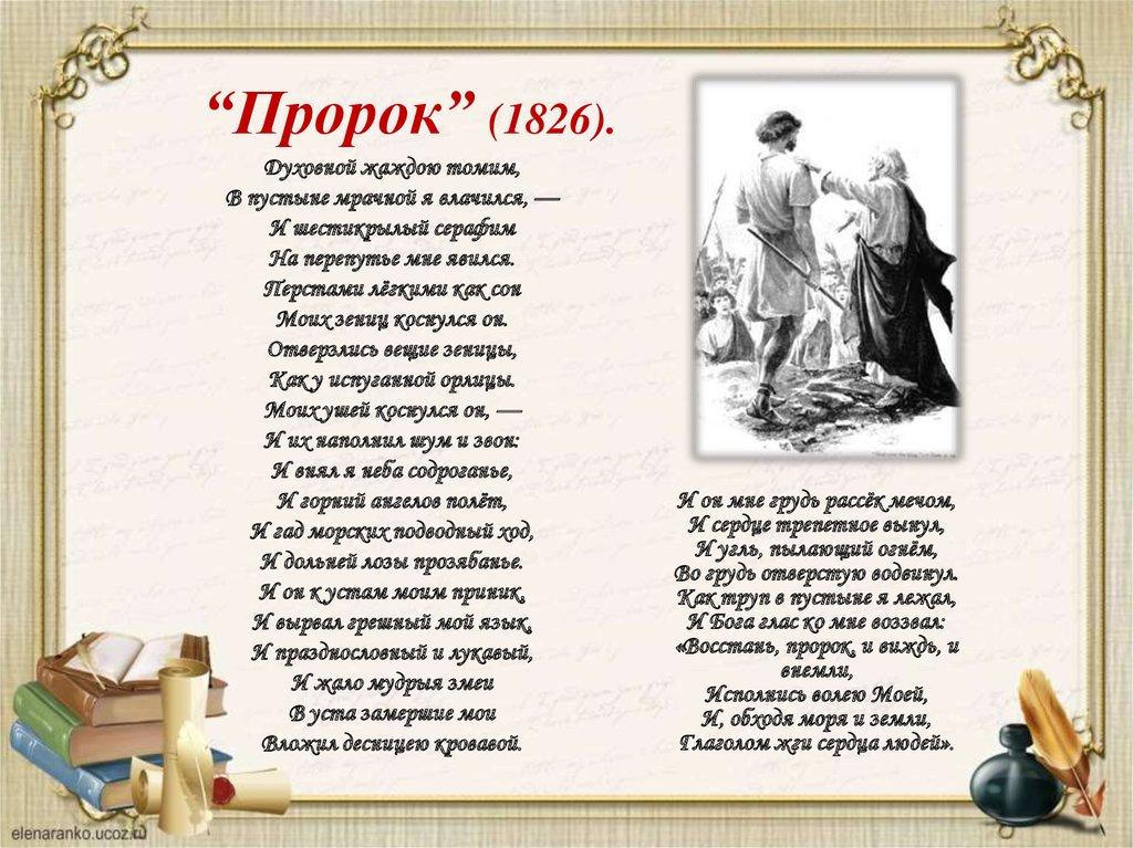 Картинки стихами пророки