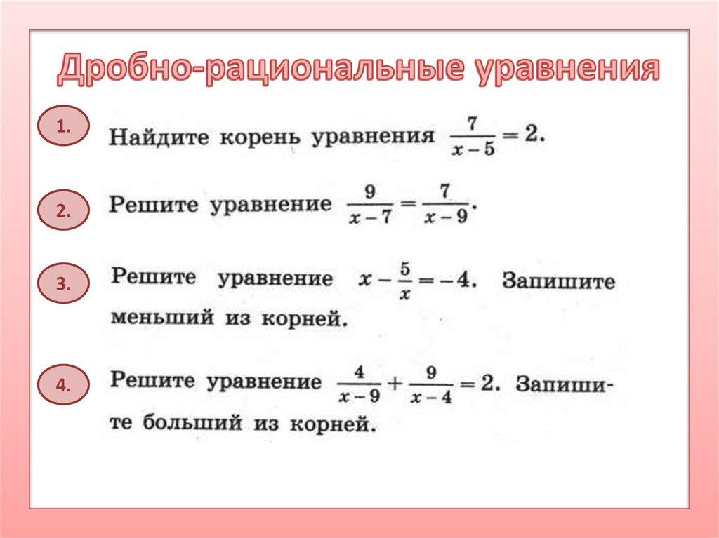 гдз дробно рациональные уравнения
