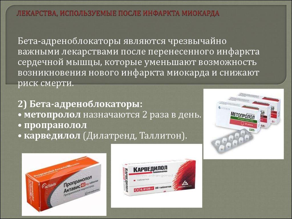 Таблетки при диабете после инфаркта