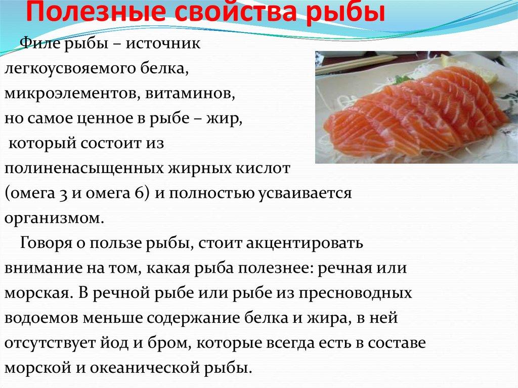 Свойства рыбы. Рубрика «Какая рыба полезнее?» - презентация онлайн