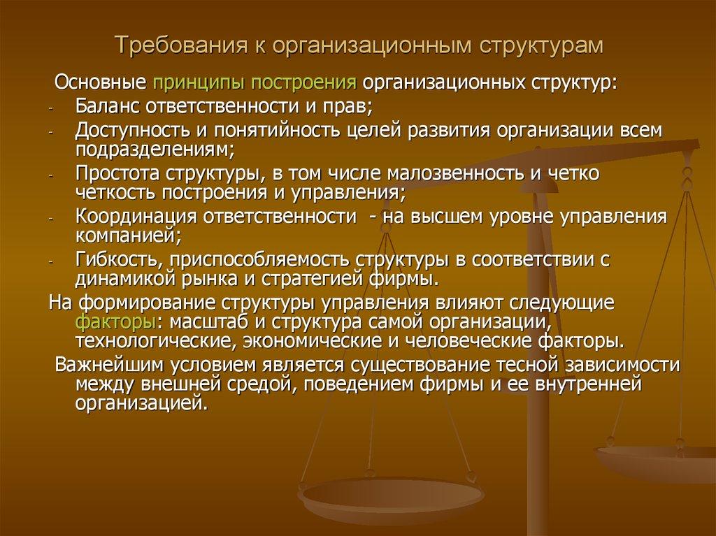 проведении амнистии требования проектирования организационных структур турнира могут меняться: