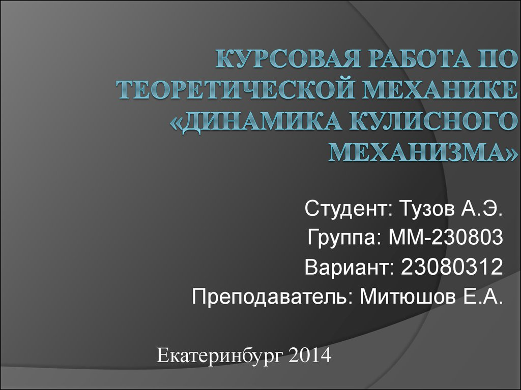 Курсовая работа по теоретической механике Динамика кулисного  Курсовая работа по теоретической механике Динамика кулисного механизма