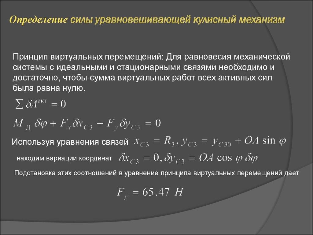 Курсовая работа по теоретической механике Динамика кулисного  Определение силы уравновешивающей кулисный механизм