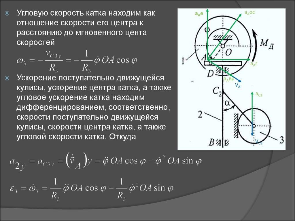 Курсовая работа по теоретической механике Динамика кулисного  5