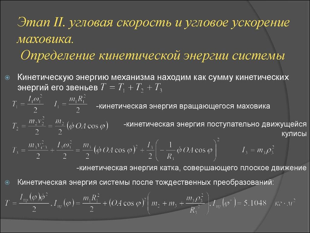 Курсовая работа по теоретической механике Динамика кулисного  Этап ii угловая скорость и угловое ускорение маховика Определение кинетической энергии системы