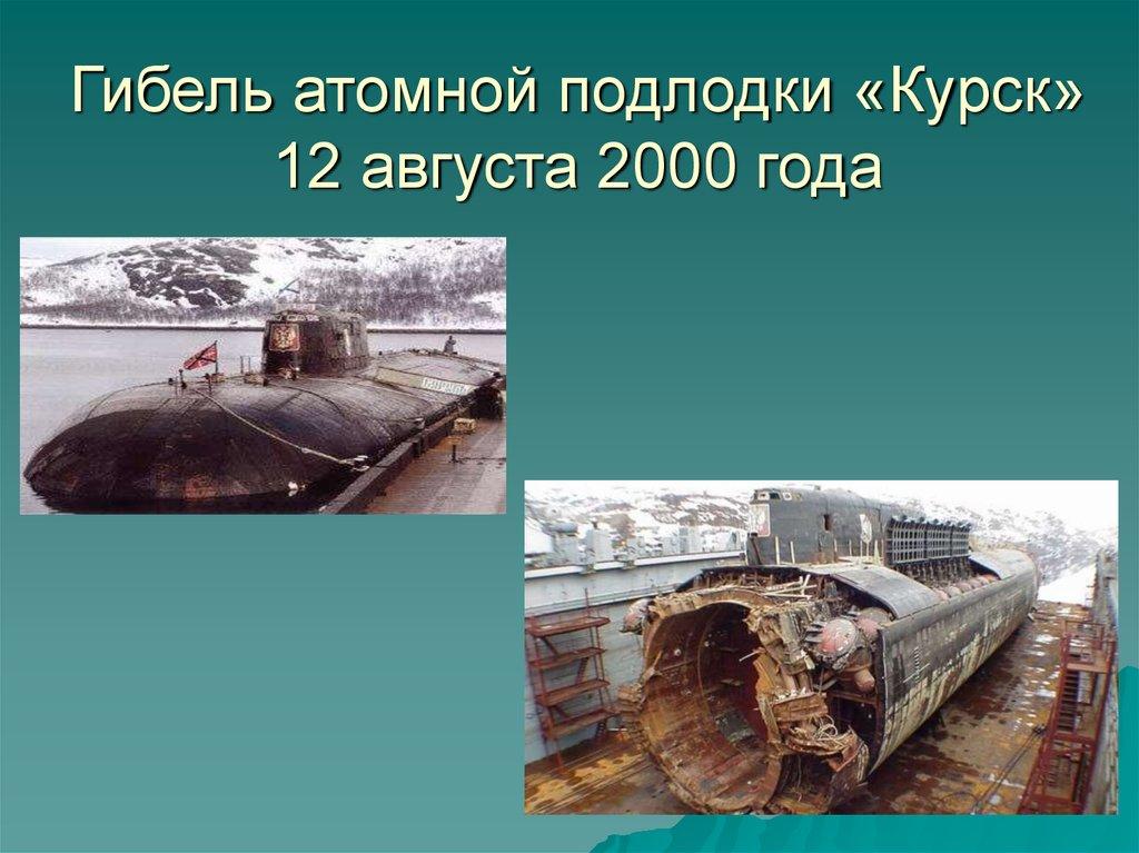 курск подводная лодка причины гибели фото плюсах