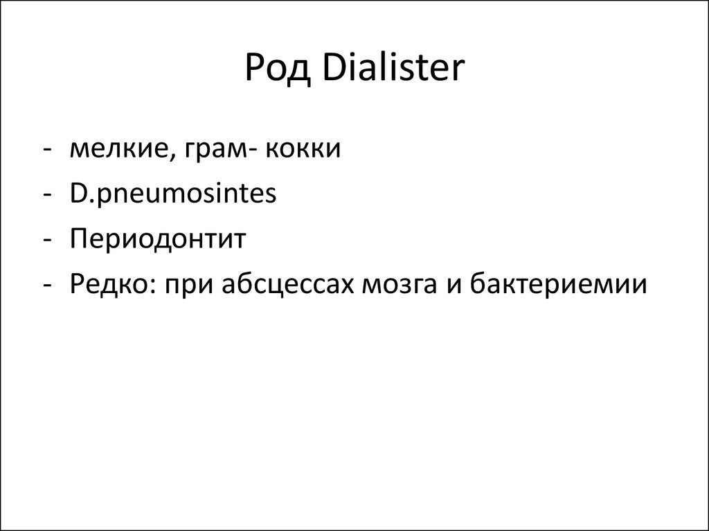Род Dialister
