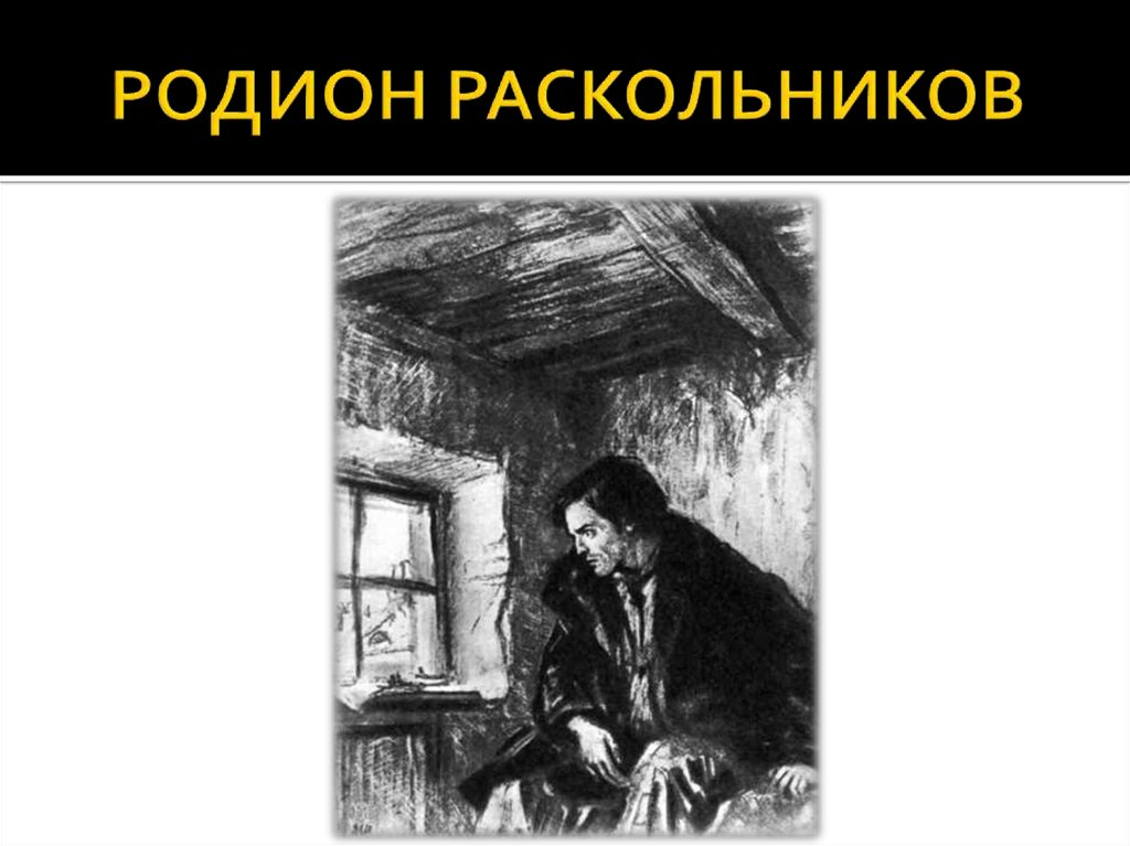 dostoevskys raskolnikov and the problem of Raskolnikov, the main character, is a former student who had to interrupt his studies for lack of money solitary dreamer, raskolnikov rejects collective morality he considers himself an extraordinary man and wants to test the limits of his freedom by doing evil and transgression of the moral order.